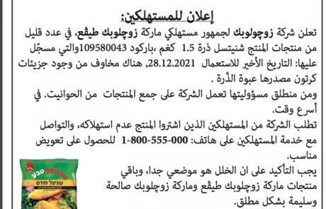 מודעת ריקול בערבית זוגולובק