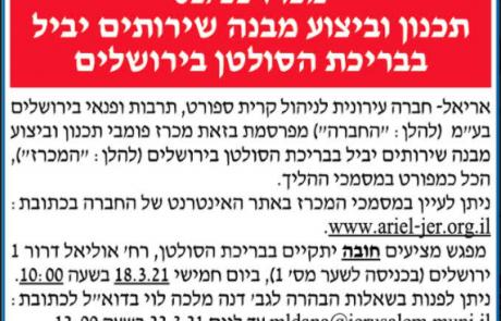 מודעת מכרז לחברת אריאל בירושלים