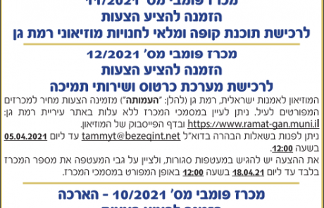 מודעות מכרז למוזיאון רמת גן