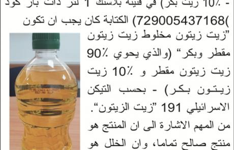 מודעת ריקול בשפה הערבית לשמן זית