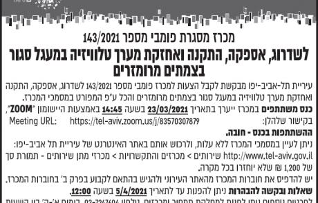 מודעת מכרז לעיריית תל אביב יפו