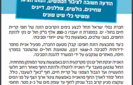 מודעה מסחרית לחברת נמלי ישראל