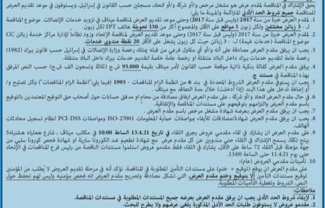 מודעת מכרז לשירותי טלקומוניקציה בערבית