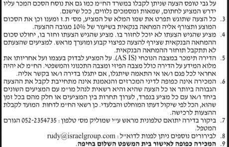 מודעת כונס נכסים לרכישת דירה בחיפה