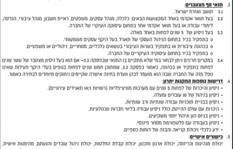 מודעת מכרז לתפקיד מנכ״ל/ית תאגיד בחיפה