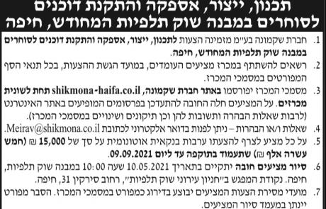 מודעת מכרז לדוכנים בשוק חיפה
