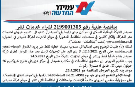 מודעת מכרז לעמידר בעיתונים בערבית