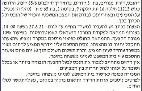 מודעת כונס נכסים לרכישת נכס בחיפה