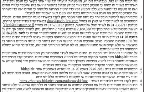 מודעת הזמנה להציע הצעות לרכישת מקרקעין בחיפה
