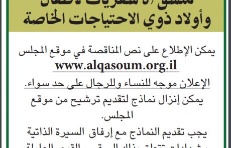 מודעת דרושים במועצה אזורית אל-קסום