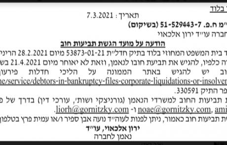 """מודעת תביעת חוב לחברת רויאל אפ בע""""מ"""