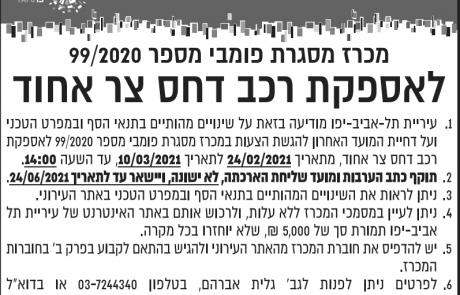 מודעת מכרז לאספקת רכב לעיריית תל אביב