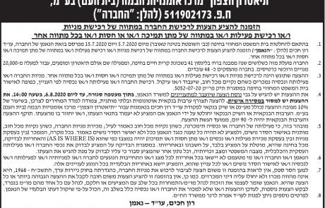 הזמנה להציע הצעות לתאטרון הצפון במעריב ישראל היום ידיעות והארץ