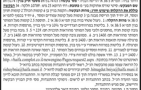 מודעת תכנון ובנייה להיתר הריסה ובניה בחיפה