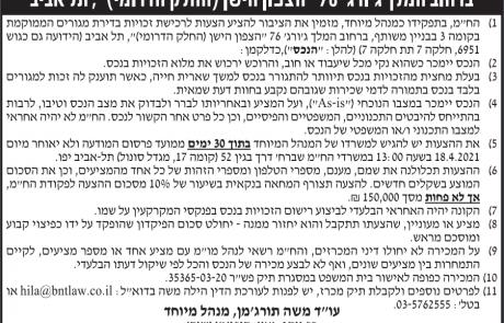 מודעת כונס נכסים לנכס בתל אביב