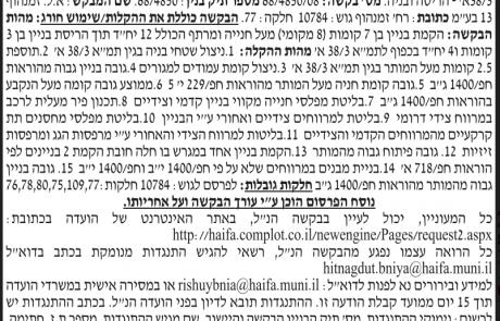 מודעת תכנון ובנייה למתן היתר בניה בחיפה