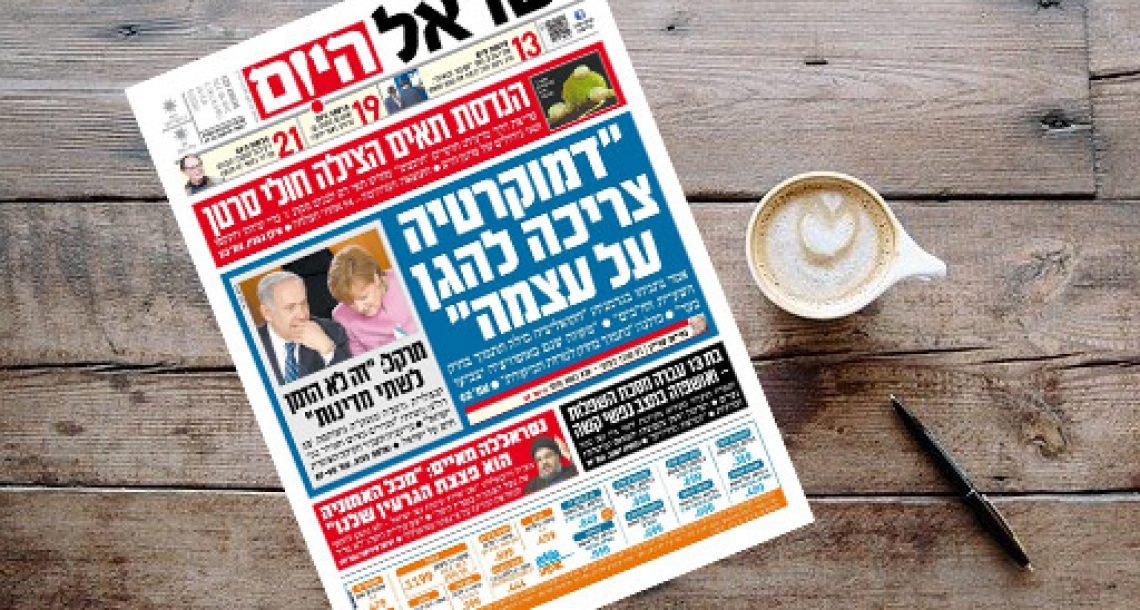 פרסום בישראל היום – חשיבות תפוצה רחבה